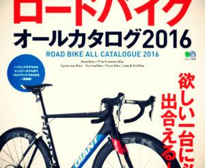 bike2016_2